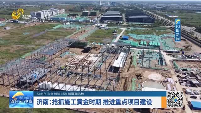 济南:抢抓施工黄金时期 推进重点项目建设
