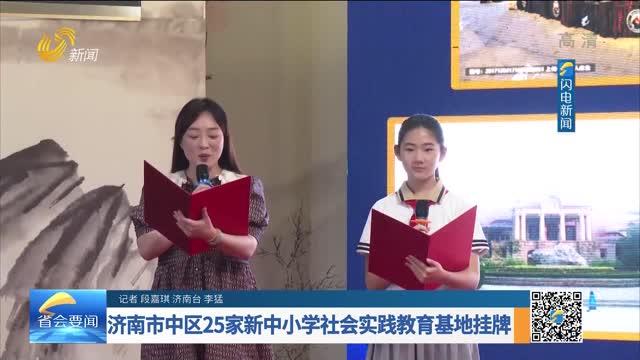济南市中区25家新中小学社会实践教育基地挂牌