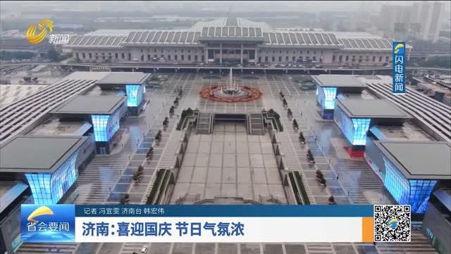 济南:喜迎国庆 节日气氛浓