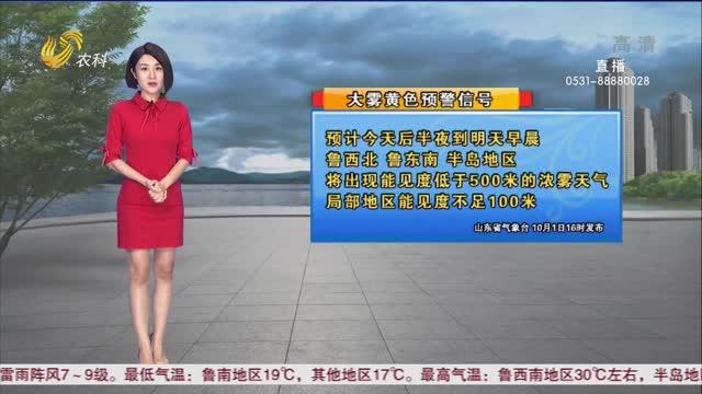 看天气:山东省气象台发布大雾黄色预警信号