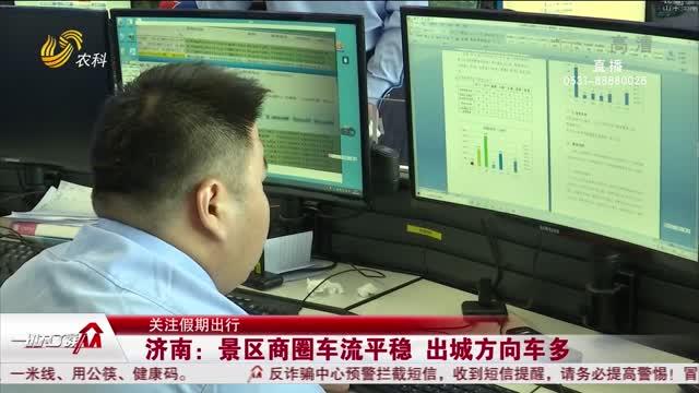 【关注假期出行】济南:景区商圈车流平稳 出城方向车多