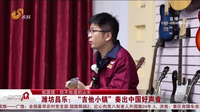 """【祖国颂·你不知道的山东】潍坊昌乐:""""吉他小镇""""奏出中国好声音"""