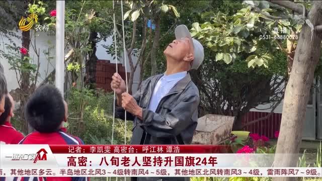高密:八旬老人坚持升国旗24年