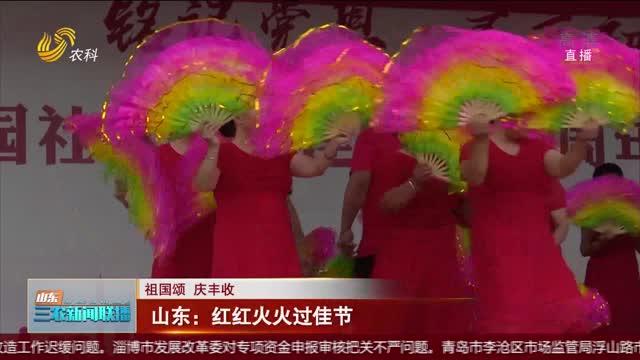 【祖国颂 庆丰收】山东:红红火火过佳节