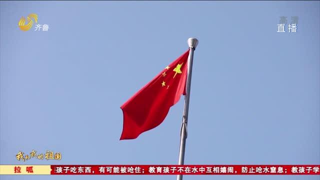 国庆节 我们同升一面旗