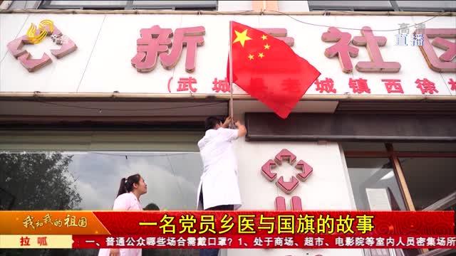 武城:六代从医一名党员乡医与国旗的故事