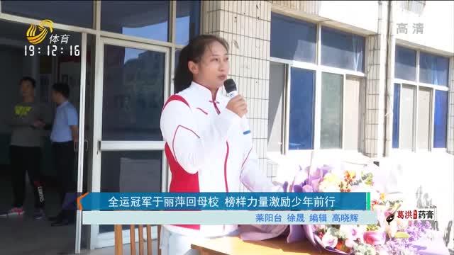 全运冠军于丽萍回母校 榜样力量激励少年前行