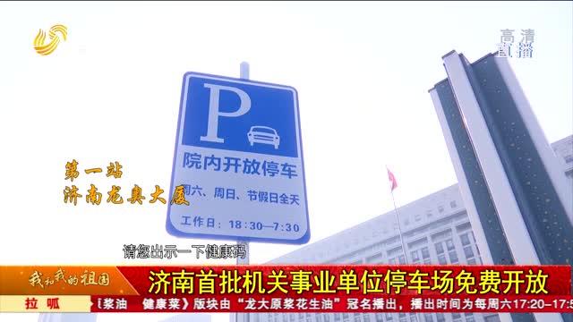 10月1日起 济南市部分机关事业单位向公众开放停车场