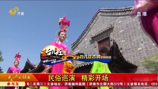 国庆七天乐:寻梦古城台儿庄