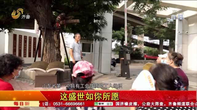 """铁路大厂""""红灯记""""群众讲党史 司庆生:我的父亲是地下党"""