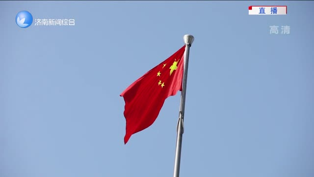 【祖国颂】各界举行升国旗仪式 礼赞新中国72周年华诞