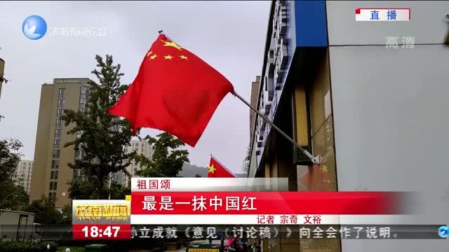 【祖国颂】最是一抹中国红
