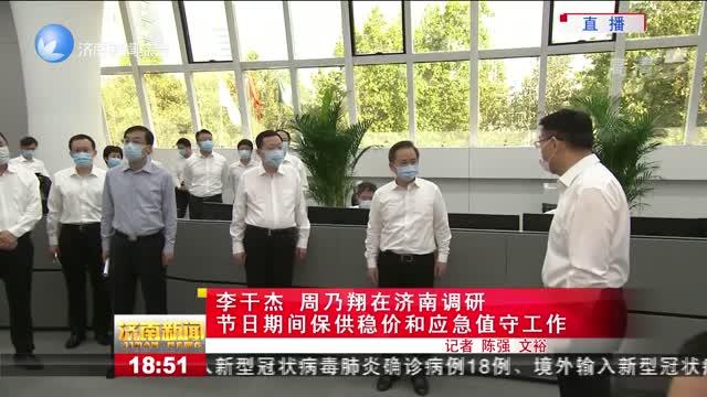 李干杰 周乃翔在济南调研节日期间保供稳价和应急值守工作