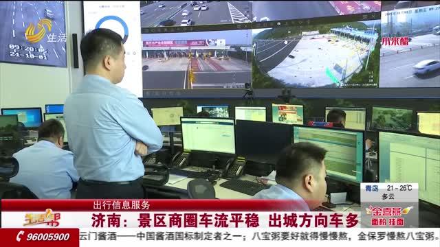 济南:景区商圈车流平稳 出城方向车多