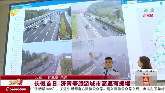 长假首日 济青等旅游城市高速有拥堵