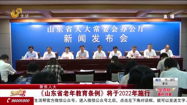 【聚焦人大】《山东省老年教育条例》将于2022年施行