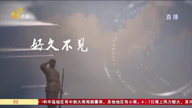 《好久不见》(国庆篇)——《老兵归队》