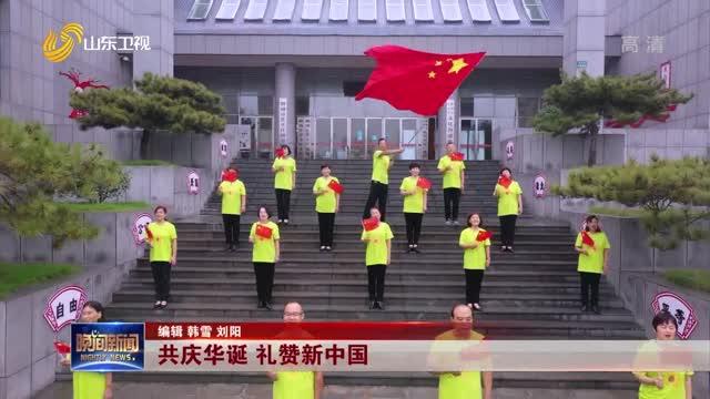 【祖国颂】共庆华诞 礼赞新中国