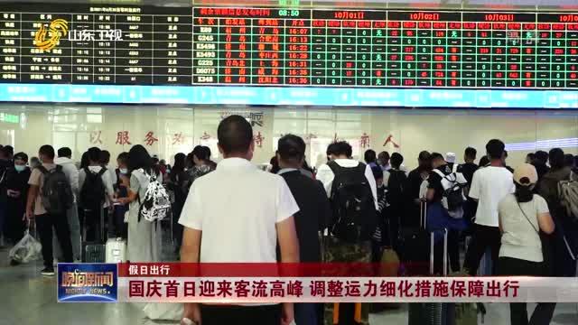 【假日出行】国庆首日迎来客流高峰 调整运力细化措施保障出行