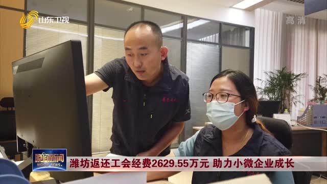 潍坊返还工会经费2629.55万元 助力小微企业成长