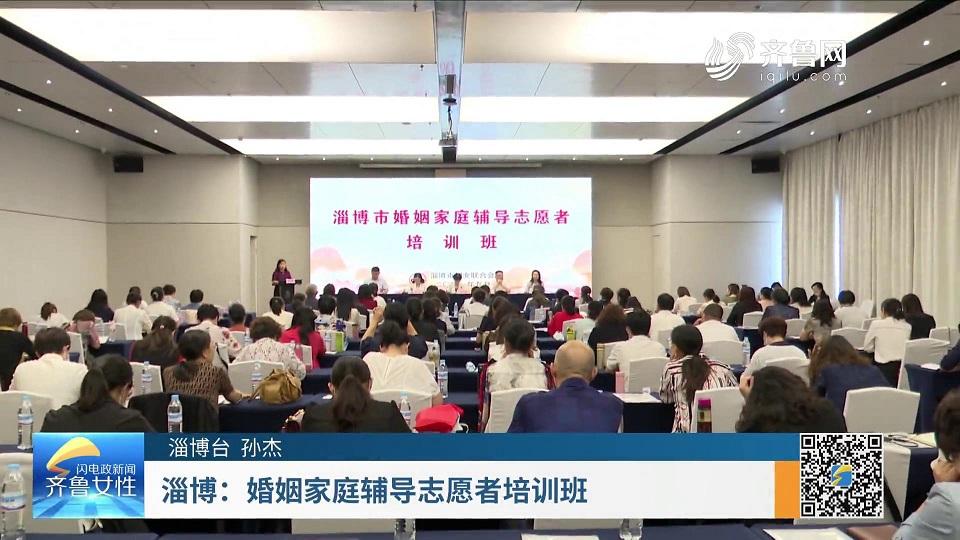 淄博:婚姻家庭辅导志愿者培训班