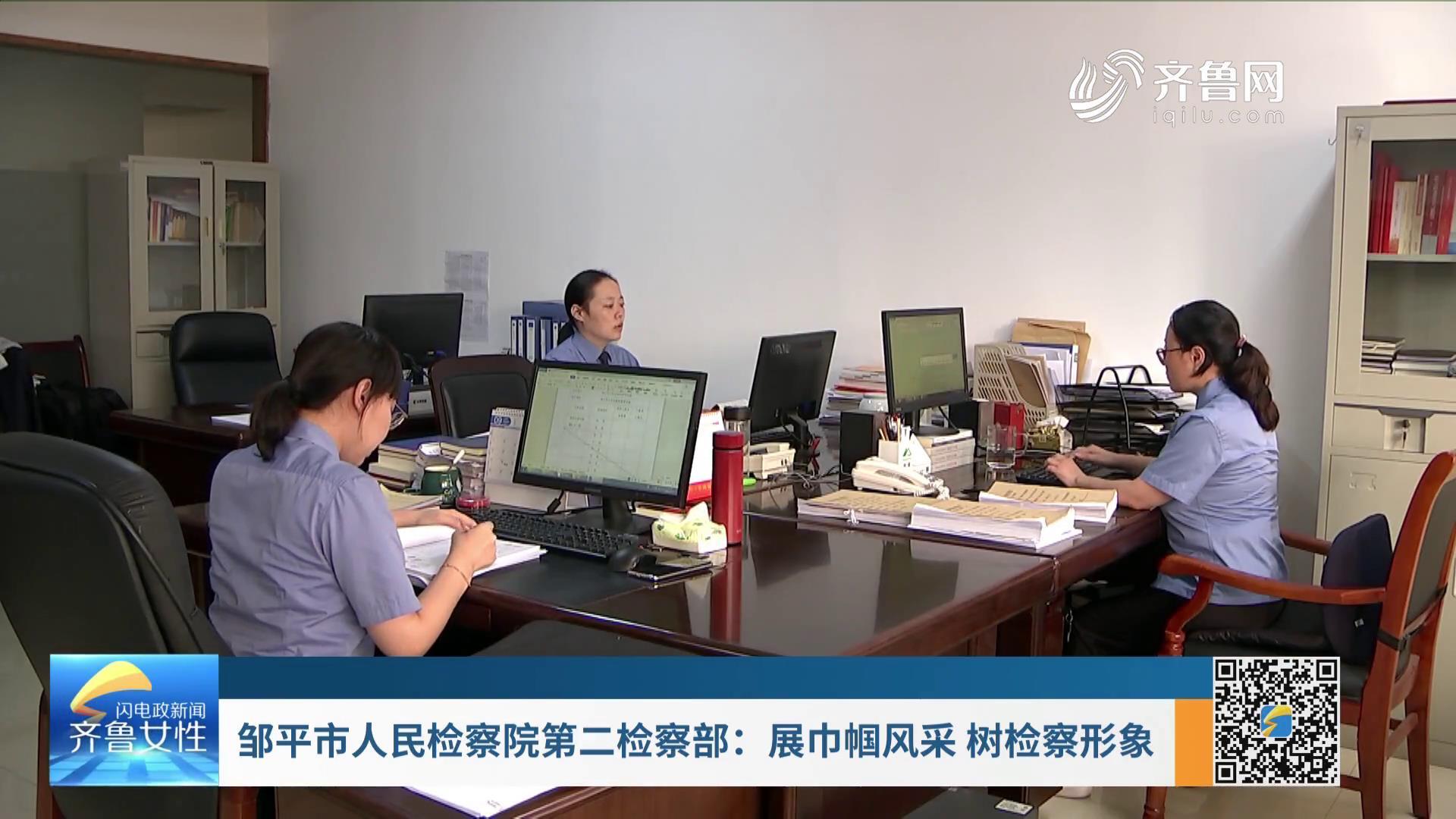邹平市人民检察院第二检察部: 展巾帼风采 树检察形象