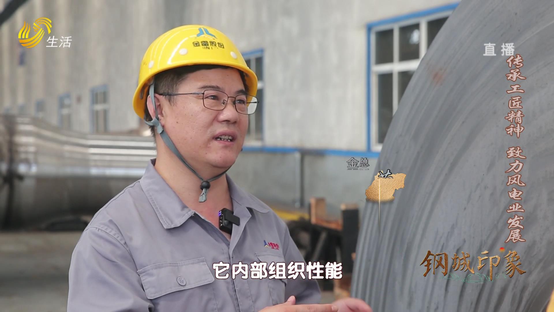 钢城印象:传承工匠精神 致力风电业发展