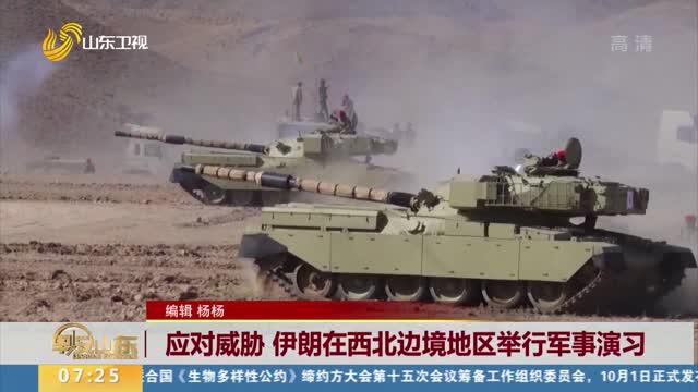 应对威胁 伊朗在西北边境地区举行军事演习
