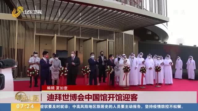 迪拜世博会中国馆开馆迎客