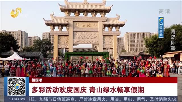 【祖国颂】多彩活动欢度国庆 青山绿水畅享假期