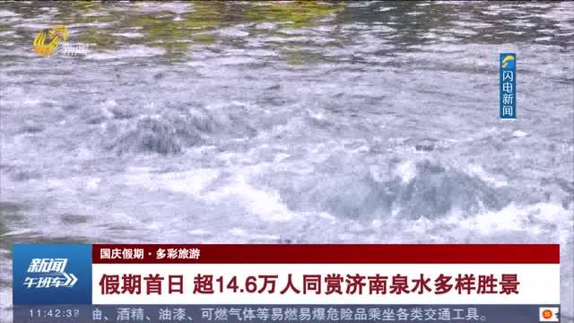 【国庆假期·多彩旅游】假期首日 超14.6万人同赏济南泉水多样胜景