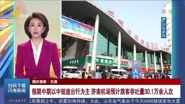 【国庆假期·交通】假期中期以中短途出行为主 济南机场预计旅客吞吐量30.1万余人次