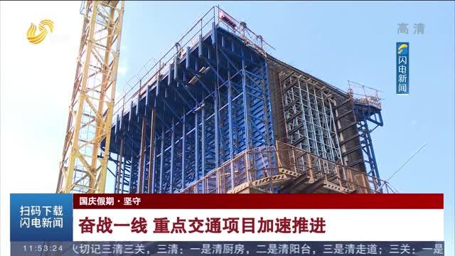 【国庆假期·坚守】奋战一线 重点交通项目加速推进