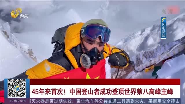 45年来首次!中国登山者成功登顶世界第八高峰主峰