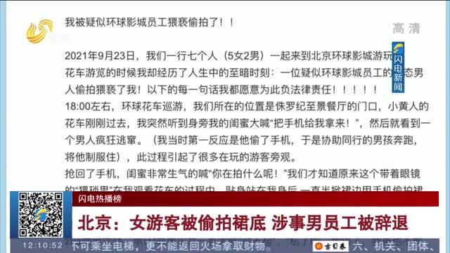 【闪电热播榜】北京:女游客被偷拍裙底 涉事男员工被辞退