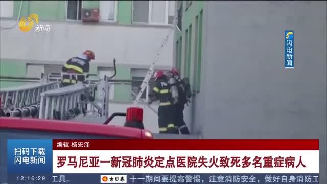 罗马尼亚一新冠肺炎定点医院失火致死多名重症病人