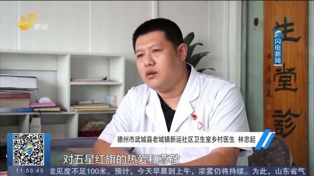 【我要挂一面国旗】林忠起:我是一名党员乡医 我的使命是守护百姓健康