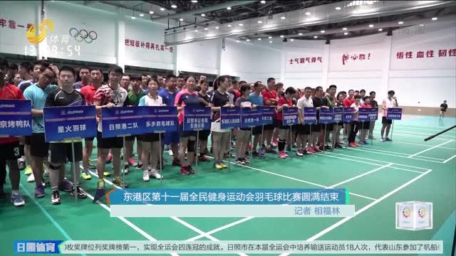 东港区第十一届全民健身运动会羽毛球比赛圆满结束