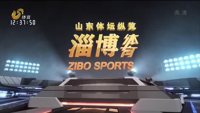 2021年10月02日《淄博体育》