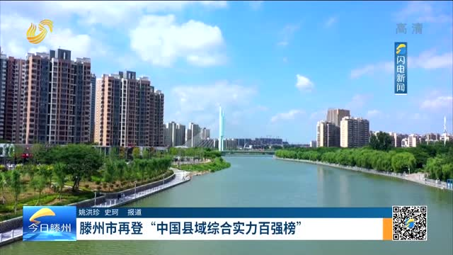 """滕州市再登""""中国县域综合实力百强榜"""""""