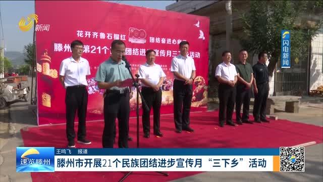 """滕州市开展21个民族团结进步宣传月""""三下乡""""活动"""
