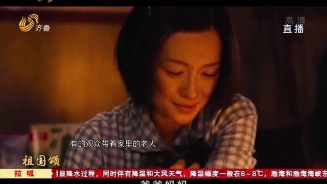 国庆长假《长津湖》等主旋律电影热映引观众好评