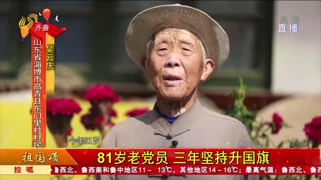 高青:81岁老人家中坚持升起国旗