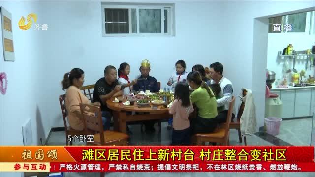 幸福生活幸福滩:滩区居民住上新村台 村庄整合变社区