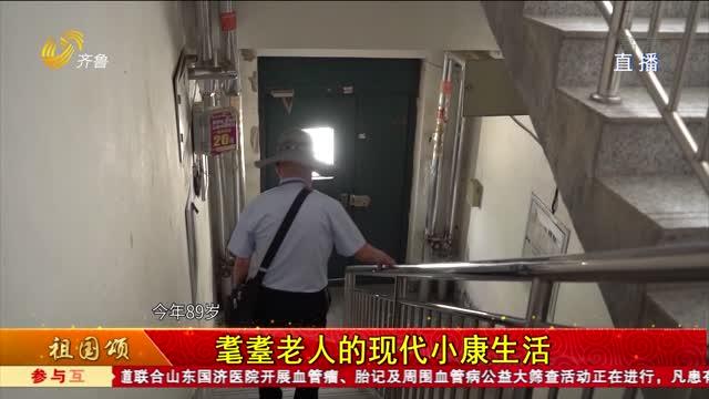 淄博:九旬老人轻松玩转数字生活