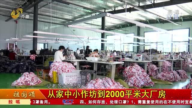 """国大民的幸福生活:""""沂蒙扶贫六姐妹""""刘加芹有了新厂房"""