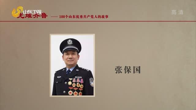 100个山东优秀共产党人的故事——张保国【2021年10月02日《光耀齐鲁》】