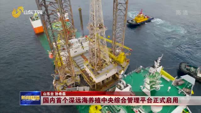 国内首个深远海养殖中央综合管理平台正式启用