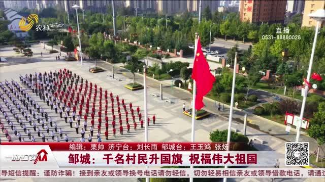 邹城:千名村民升国旗 祝福伟大祖国