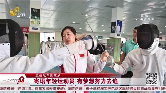 【奥运冠军回家乡】寄语年轻运动员:有梦想努力去追
